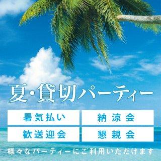 【6月~8月】夏のフロア貸切パーティーコース