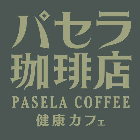 パセラ珈琲 南池袋店 メンテナンス休業のお知らせ