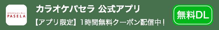 カラオケパセラ公式アプリ 無料DL