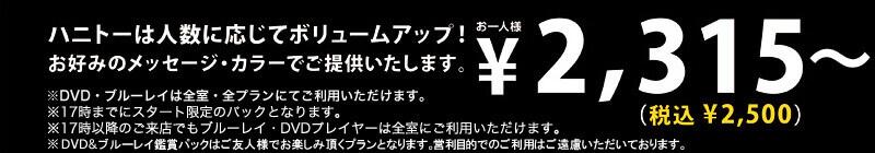 パセラリゾーツ新宿本店: 大画面でDVD/ブルーレイ鑑賞♪