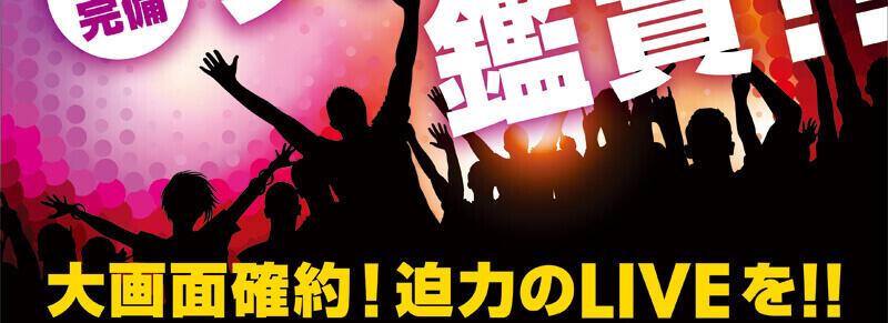 大画面確約!DVD・ブルーレイ鑑賞パック | カラオケパセラ天王寺店