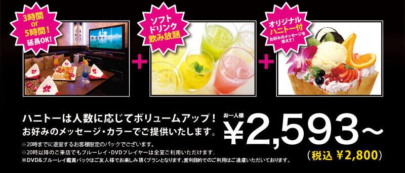 大阪梅田でブルーレイを持ち込み10人くらいで鑑賞会を企画中です。パ  - Yahoo!知恵袋