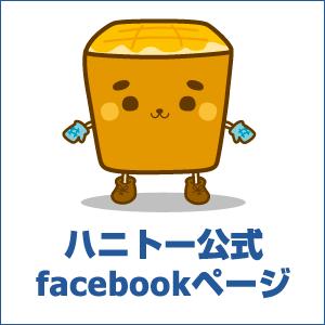 ハニトーfacebookページ