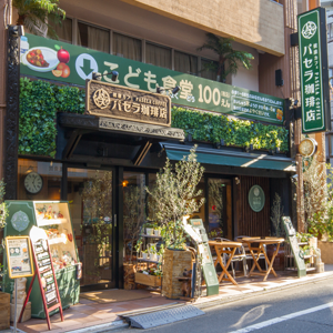 パセラ珈琲店オープン