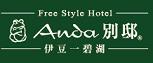 アンダ別邸ロゴ