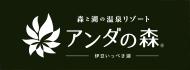 アンダの森ロゴ
