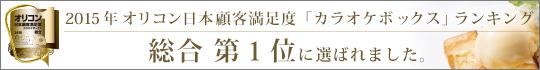 2015年オリコン日本顧客満足度「カラオケボックス」ランキング総合第一位に選ばれました。