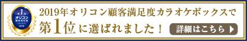 2019年 オリコン顧客満足度調査満足度NO.1