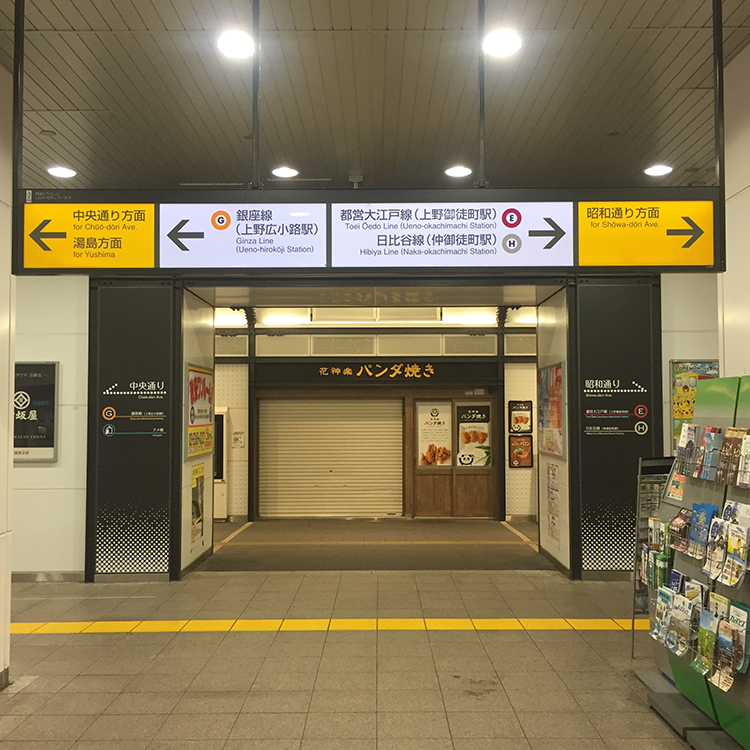JR 御徒町駅 北口改札を出たら、右へ進みます。