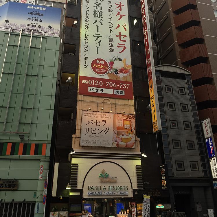 上野広小路亭の隣がパセラリゾーツ上野御徒町店です。ご来店お待ちしております。