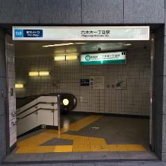 六本木一丁目駅の1番出口から地上に出ます