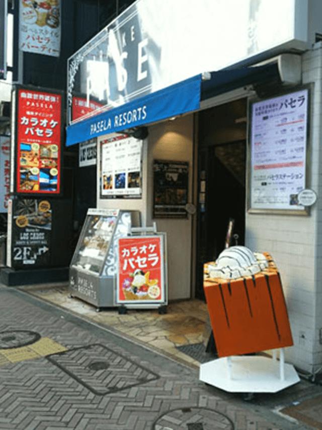 13.右手に見えますのでが、「パセラリゾーツ渋谷店」でございます。<br>1Fの総合受付でご案内させて頂きます。