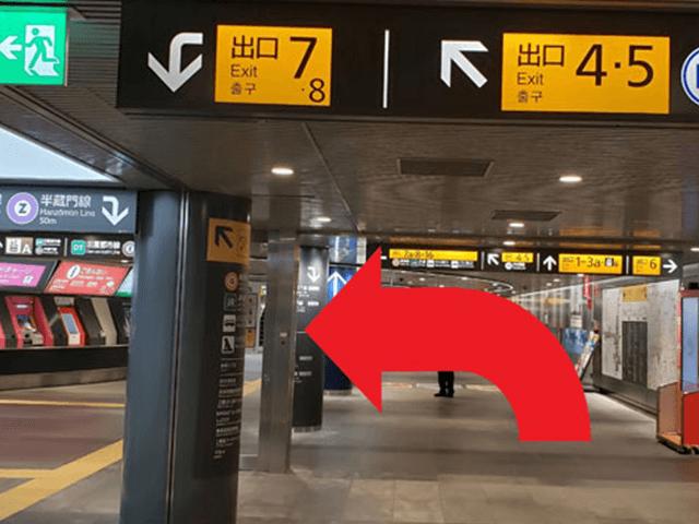 1.田園都市・半蔵門線からは、改札を出て真っ直ぐ進み【出口7】を左に曲がります。