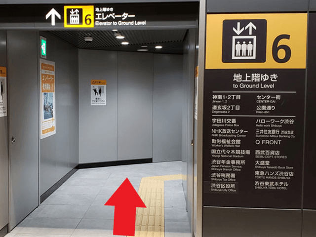 「エレベーターで地上へと向かいます。」