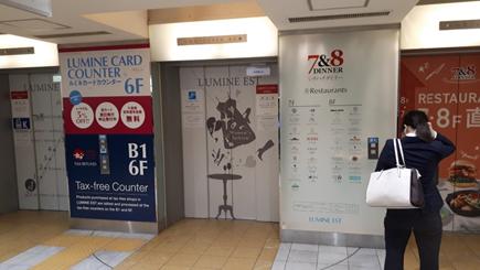 東口改札を出てすぐ左側、エレベーターで「1F」へ。