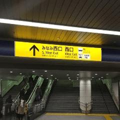 最寄は横浜駅「みなみ西口」です。相鉄線もJRみなみ西口を目指します。★早めに地上を目指しましょう!駅直結のJOINUS内にエレベーターがあります。地下鉄は階段が細く急なものが多いのでお気をつけください。