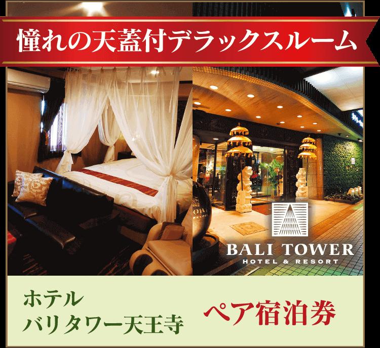 ホテルバリタワー天王寺 ペア宿泊券