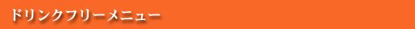 【歓迎会・送別会・二次会宴会】カフェ&ダーツバー ロスカボス リニューアル特別コース