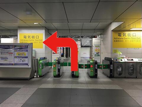 秋葉原駅電気街口を出ましたら、左にお進みください。><p class=