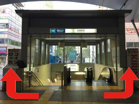 日比谷線秋葉原駅3出口を出ましたら、後ろ側にお進みください。
