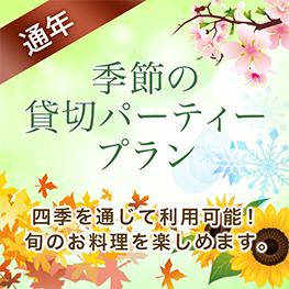 【春は出会いと別れの季節】春の歓送迎会プラン