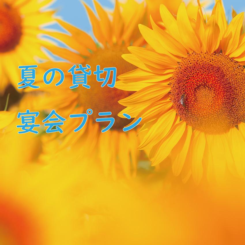 【暑さを吹き飛ばせ!!】納涼会プラン