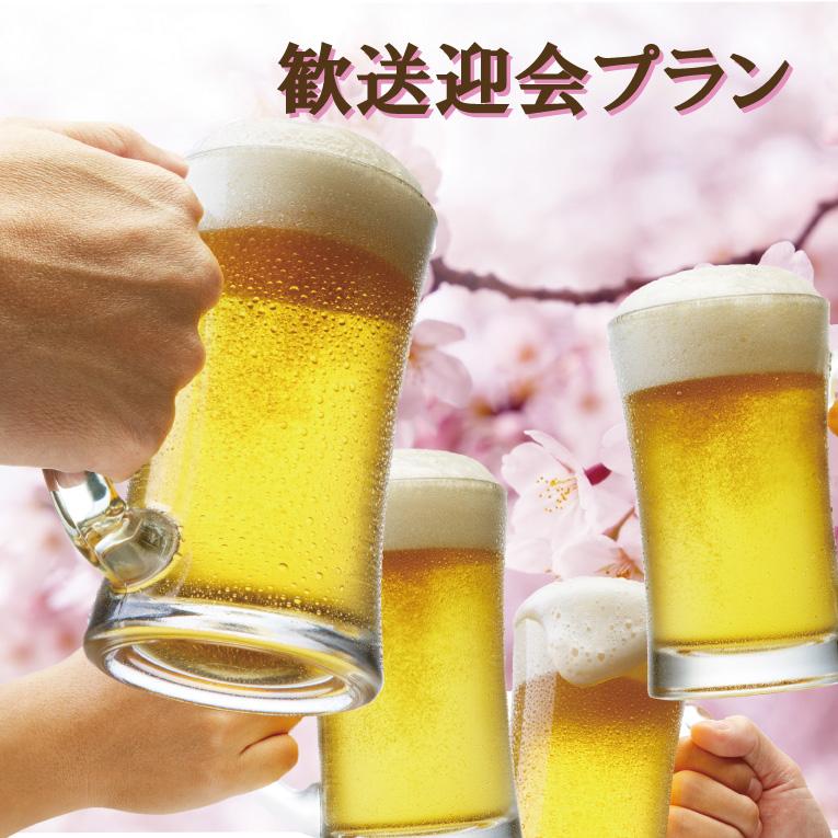 【春の別れと出会いにお勧めなプラン】貸切歓送迎会プラン