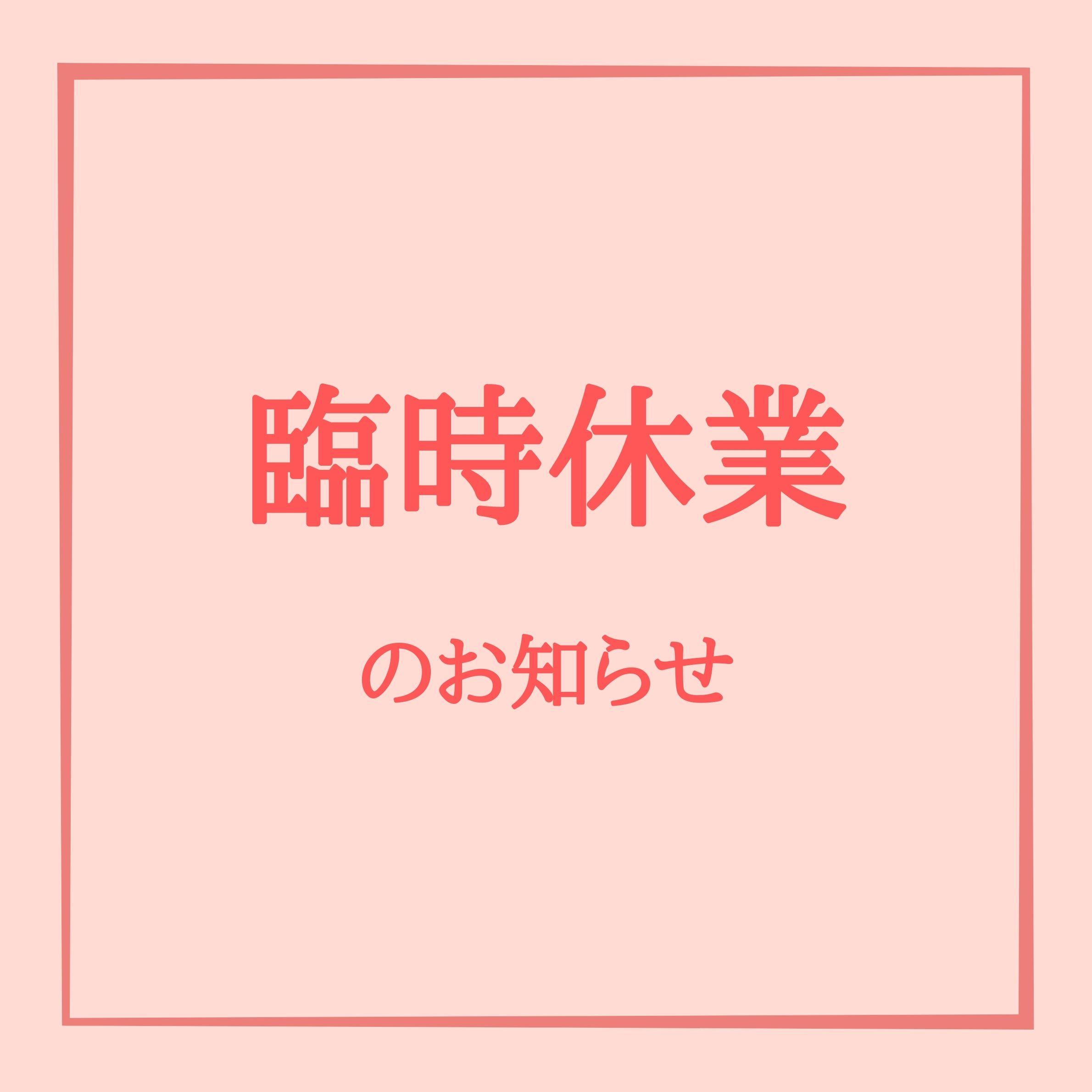 【8月 3日(火), 4日(水)臨時休業】のお知らせ