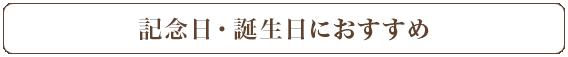 記念日・誕生日プラン