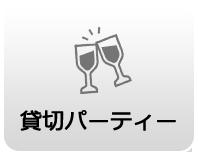 貸切パーティー