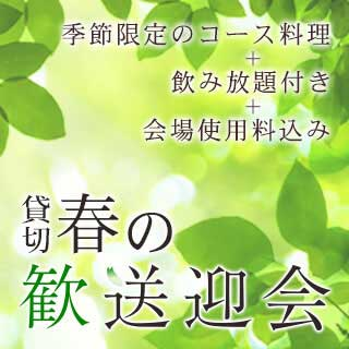 【貸切】3月~5月の春シーズンプラン