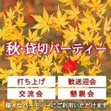 【貸切】秋の貸切パーティープラン