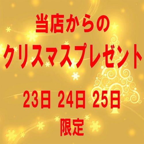【12月23日~25日開催限定】X'masスペシャルプライス