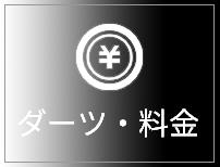 ダーツ・料金