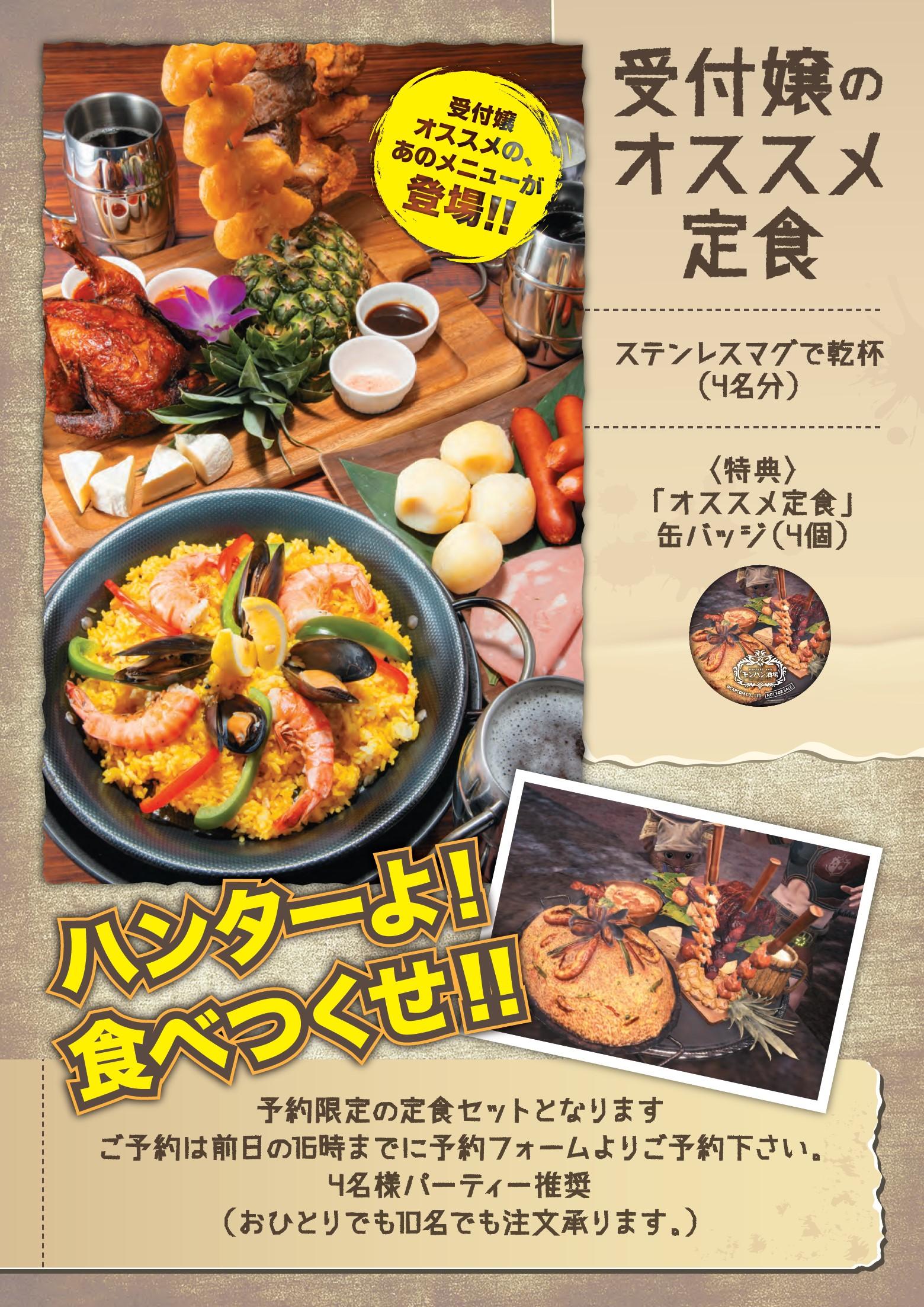 HUNTERS BAR『モンハン酒場』にて あの「受付嬢のオススメ定食」がついに登場!!