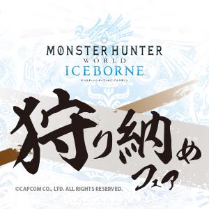 『モンハン酒場』にて「狩り納めフェア」開催が決定!!