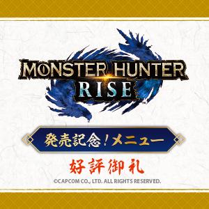 「モンスターハンターライズフェア」好評につき追加ドリンクを販売決定!