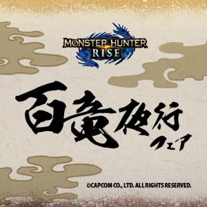 「百竜夜行」フェアが開催決定!「夏祭りinモンハン酒場」も同時開催!