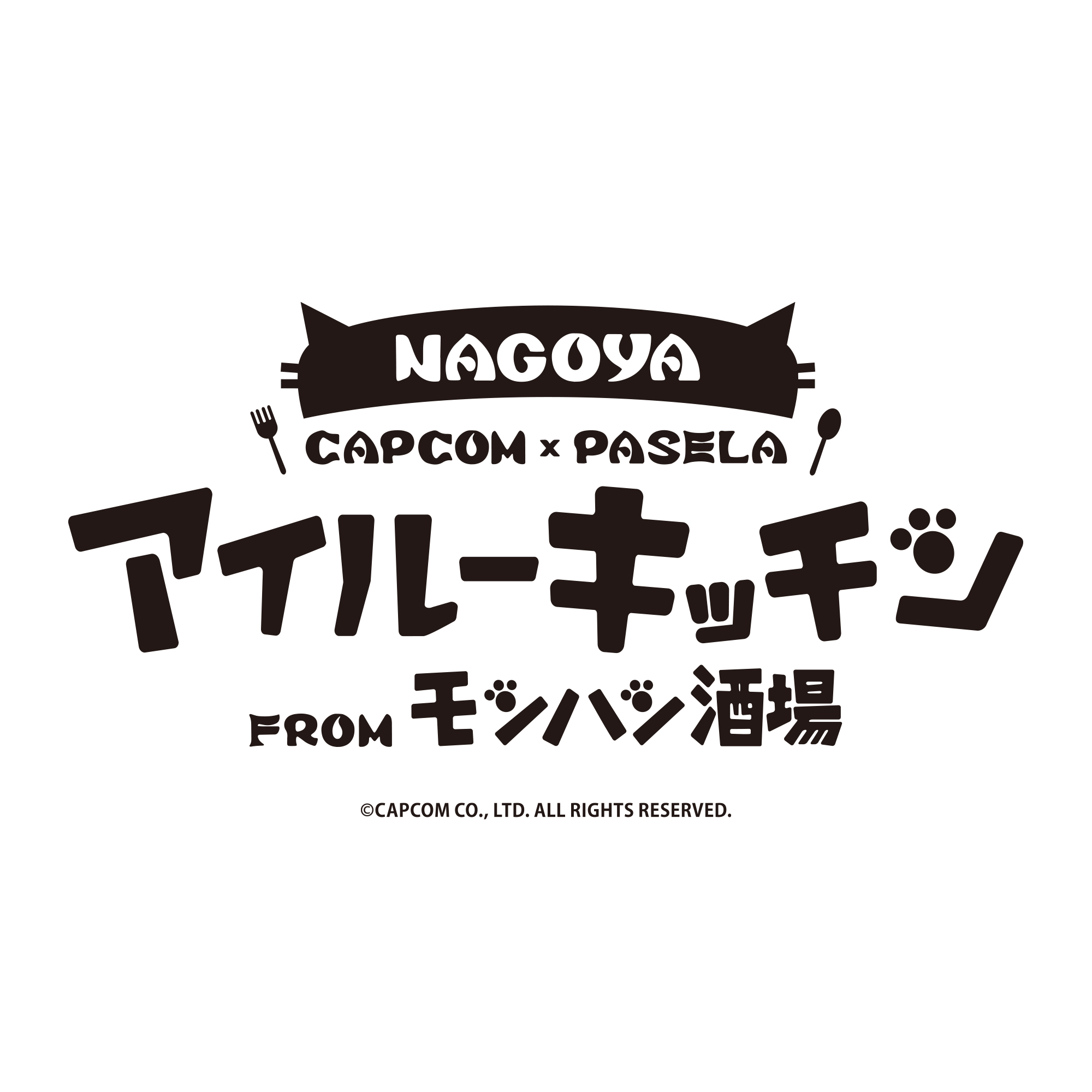 『アイルーキッチンFROMモンハン酒場in NAGOYA』後期メニューを公開!!