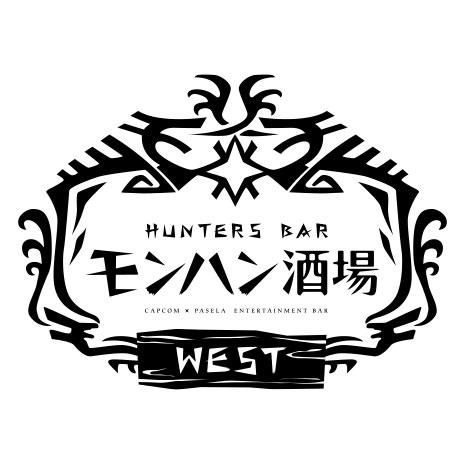 HUNTERS BAR 『モンハン酒場 WEST』 本日より予約の受付をスタート!!