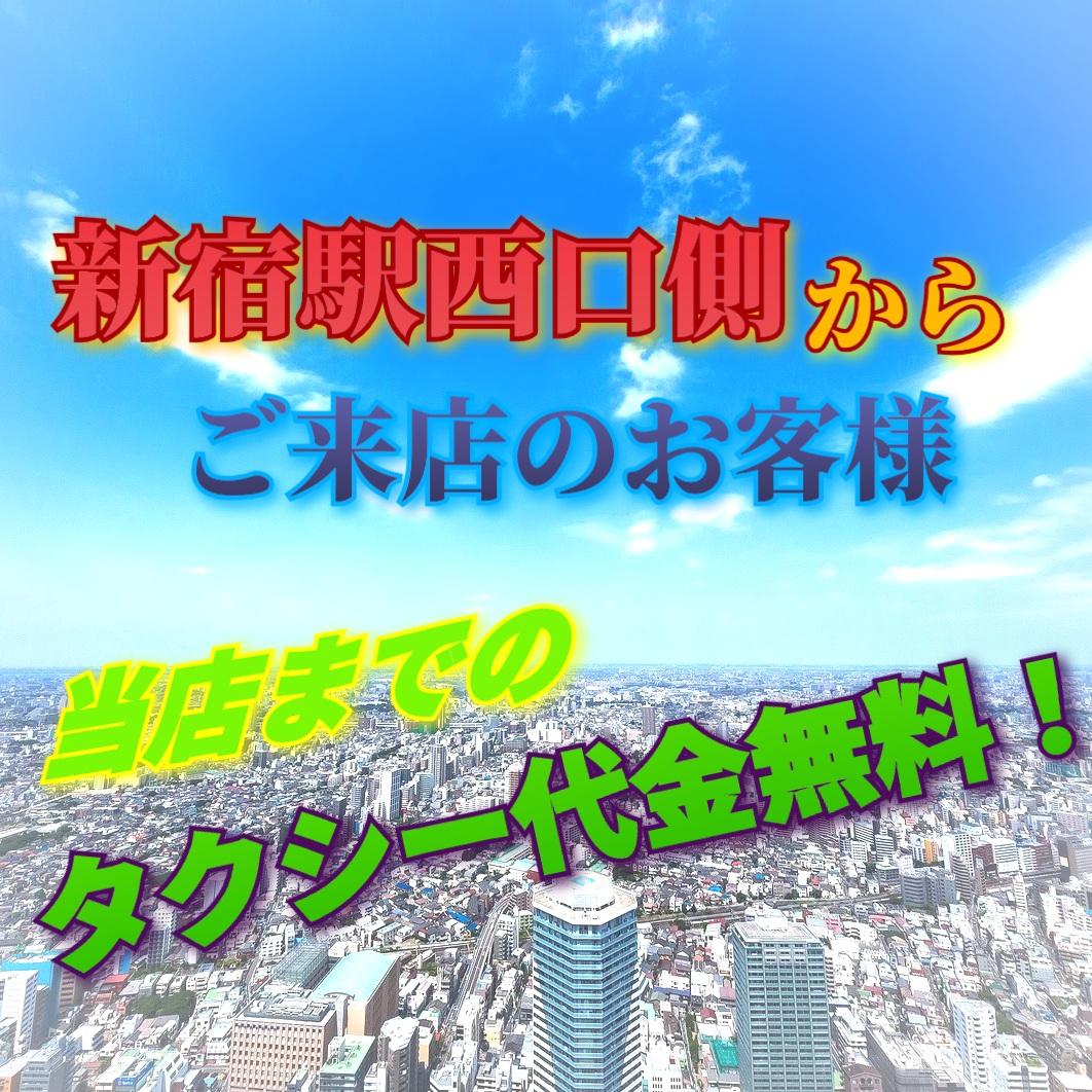 新宿駅西口側~店舗まで タクシー代無料