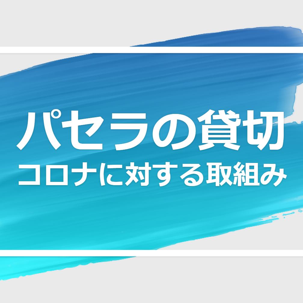 【パセラの貸切会場】新型コロナウイルス感染症へ対する安…