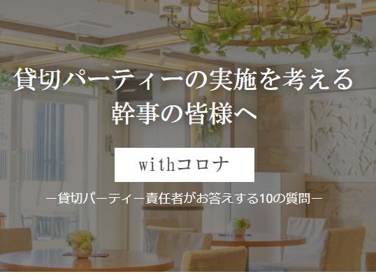withコロナ時代の宴会開催ガイドラインQ&A