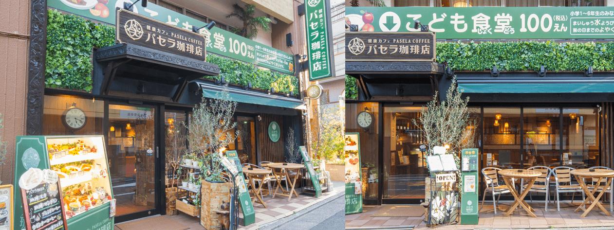 緑豊かなパセラ珈琲店 外観