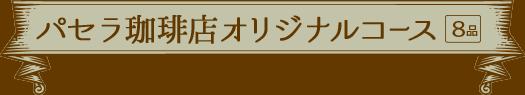 パセラ珈琲店オリジナルコース[8品]