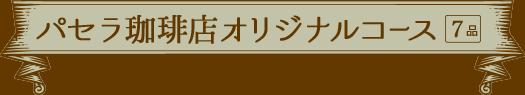 パセラ珈琲店オリジナルコース[7品]