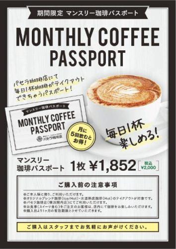 【マンスリー珈琲パスポート販売中】