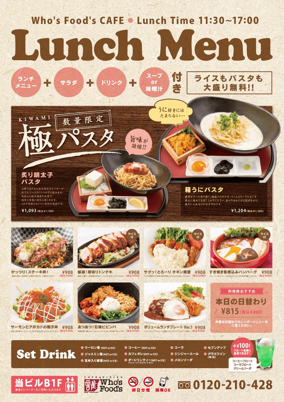 ランチメニュー 渋谷店 多国籍個室ダイニング フーズフーズ