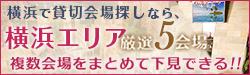横浜で貸切会場さがしなら横浜エリア厳選6会場